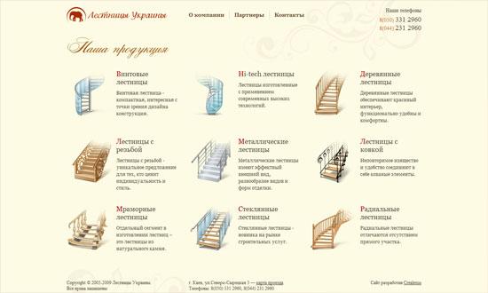 Stairs Ukraine
